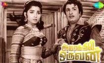 Aayirathil Oruvan Tamil Movie Audio Jukebox