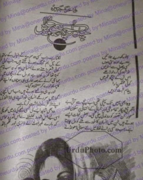 Chalo kuch diyae jalaen by Fakhira Jabin - Chalo kuch diyae jalaen by Fakhira Jabin