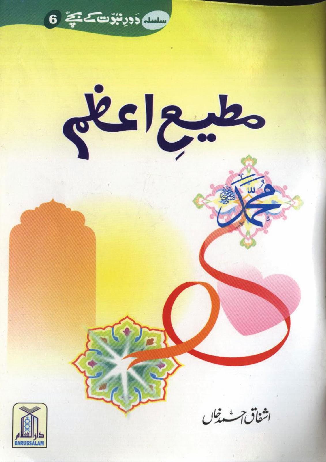 http://urduguru1.blogspot.com/2014/02/mati-e-azim-abdullah-bin-umar-ra.html