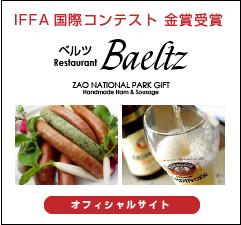 Restaurant Baeltz