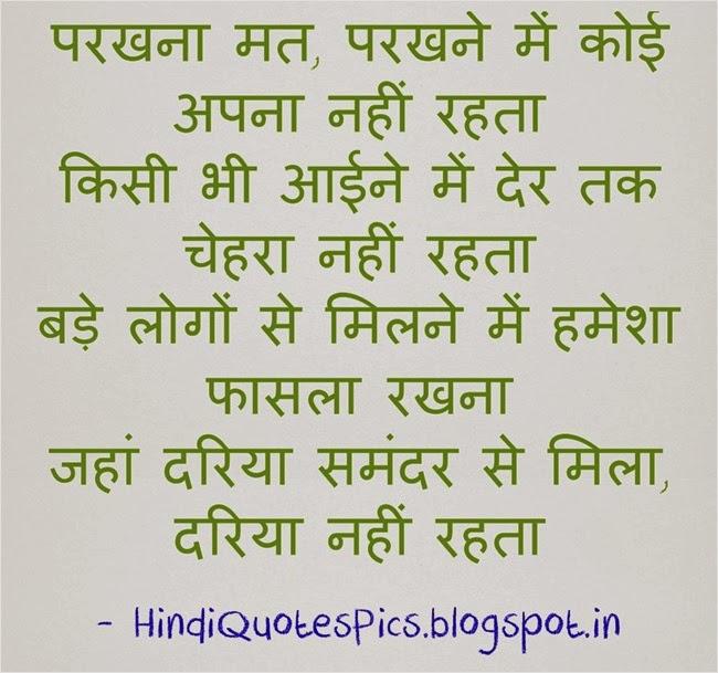 Parakhna mat parakhne se koi for Koi 5 vigyapan in hindi