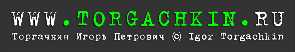 ФотоБлог Торгачкин Игорь Петрович © Igor Torgachkin