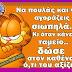 ΚΡΟΚΟΣ ΚΟΖΑΝΗΣ - ΣΑΦΡΑΝ Η ΥΠΕΡΔΥΝΑΜΗ