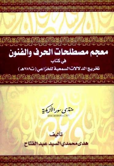 معجم مصطلحات الحرف والفنون في كتاب تخريج الدلالات السمعية للخزاعي - هدى محمدي السيد عبد الفتاح pdf