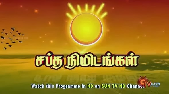 Saptha Nimidangal – 19-12-2013 Sun Tv Onion