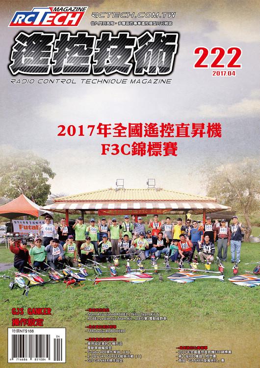 遙控技術雜誌 第222期