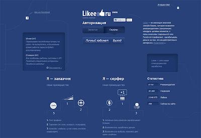 Likee - биржа для продвижения в социальных сетях.