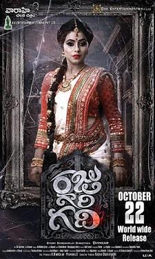 Watch Raju Gari Gadhi (2015) DVDScr Telugu Full Movie Watch Online Free Download