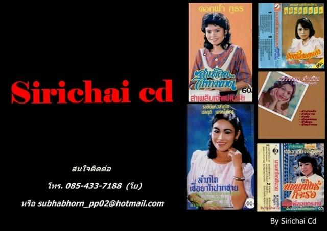 Sirichai cd