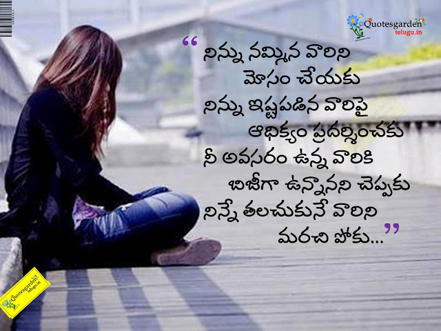 Best Heart touching Love quotes in telugu by Swami Vivekananda
