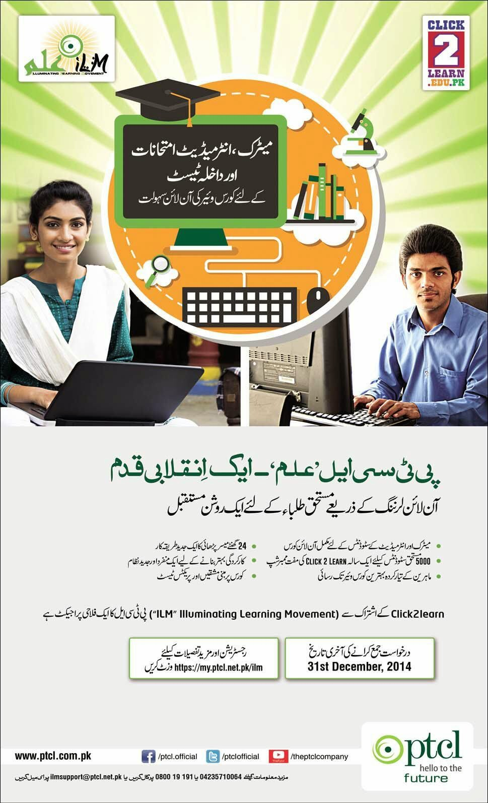 PTCL Online Courseware Tool for Matric ILM Initiative Intermediate Exams and Entry Tests