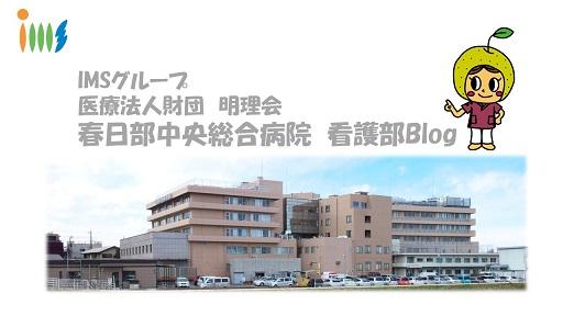 春日部中央総合病院 看護部Blog