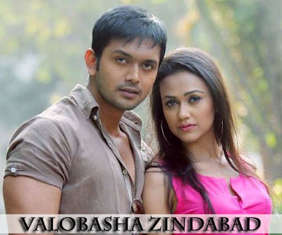 Bangladeshi bangla movie Valobasha Zindabad