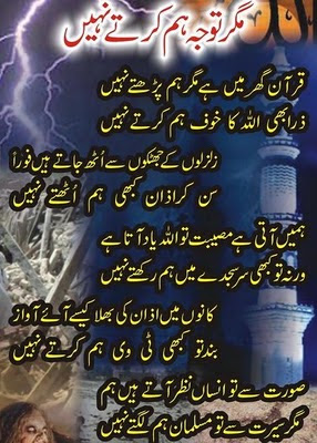 Allama Iqbal Urdu Islamic Poetry