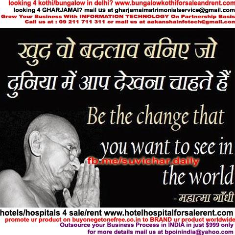 mahatma gandhi essay in hindi language