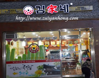 Korean Mini Restaurant