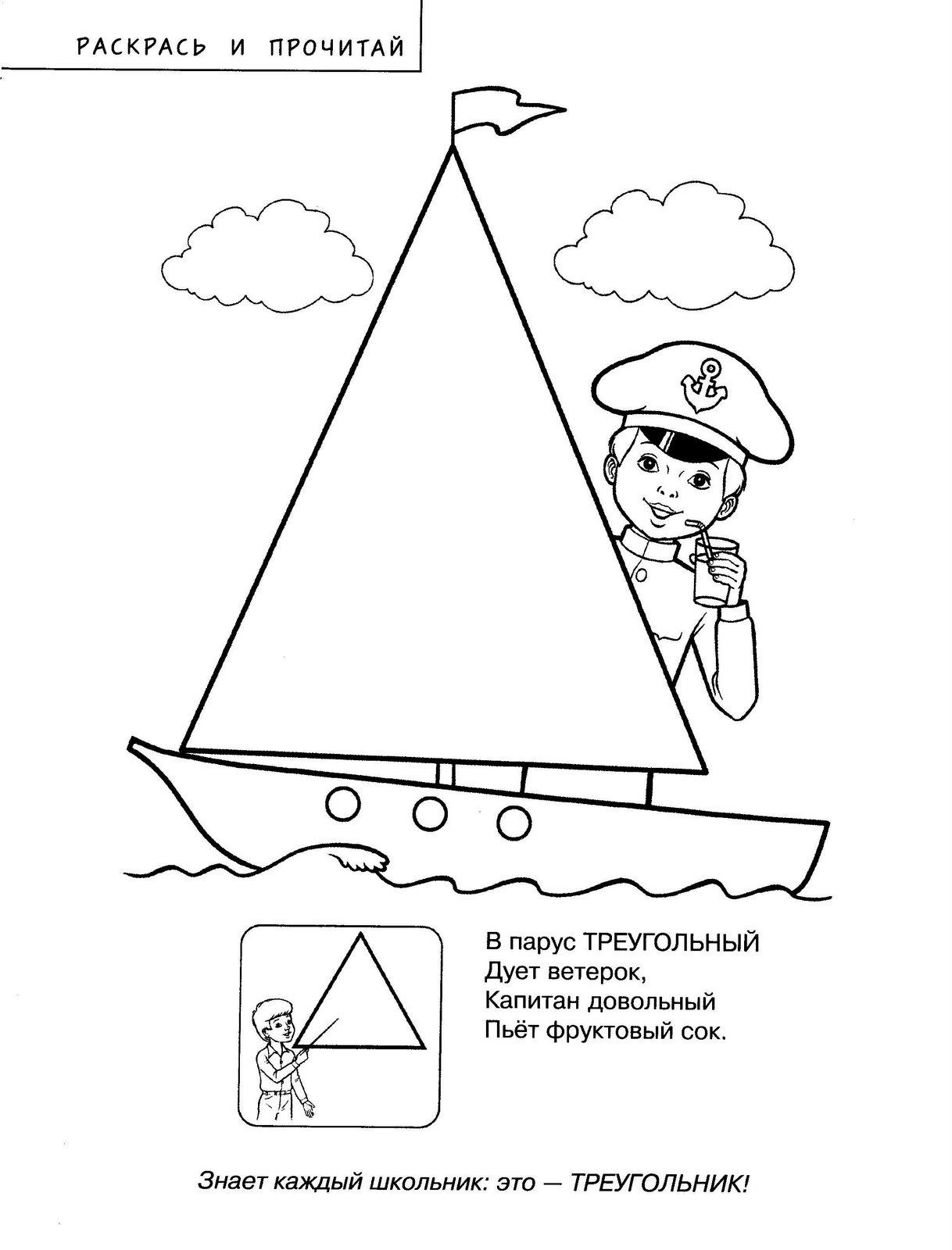 Раскраска треугольников