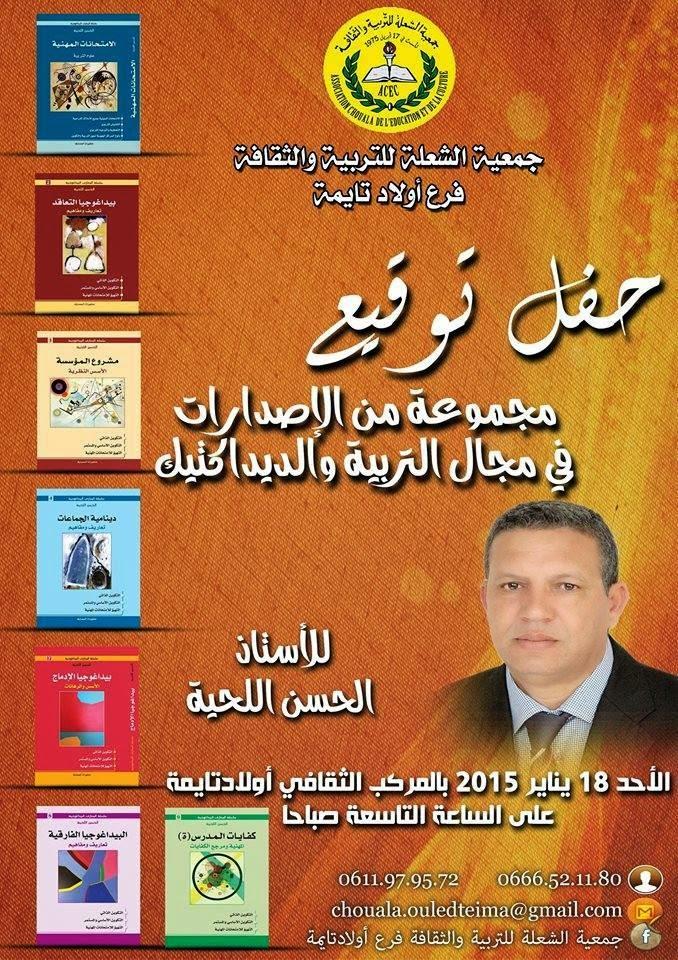 حفل توقيع مجموعة من الإصدارات في مجال التربية والديداكتيك للأستاذ الحسن اللحية