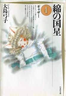 [大島弓子] 綿の国星 文庫版 第01-04巻