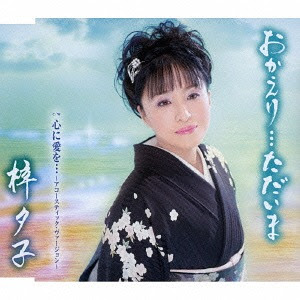 Azusa Yuko