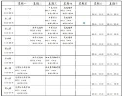 我在能材系班級FY107-2的課表