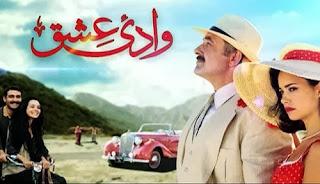 Hum Sitaray Drama Wadi-e-Ishq
