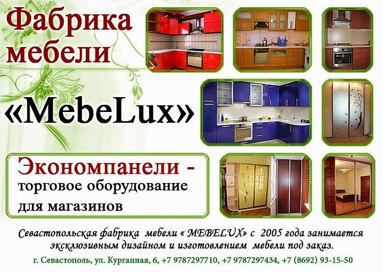 Севастопольская фабрика мебели «MEBELUX». Мебель Севастополь