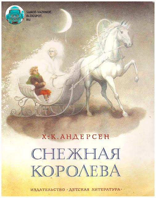 Снежная королева Андерсен Архипова книга СССР