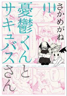 [さかめがね] 憂鬱くんとサキュバスさん 第01巻