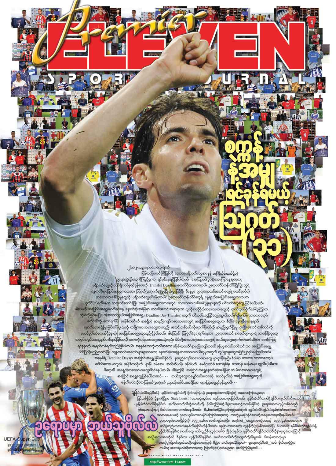 ၃၁ ရက္ေန႔ထုတ္ Premier Eleven Sports Journal