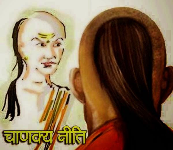 Hindi Chanakya Neeti- Where we should live?