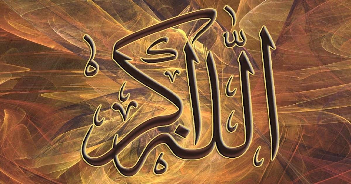 Allahu Akbar - Islamic Words