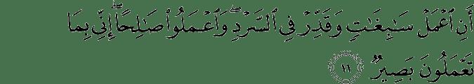 Surat Saba' Ayat 11