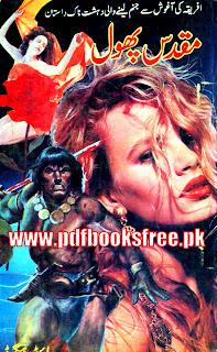 Muqadas Phool By Rider Haggar