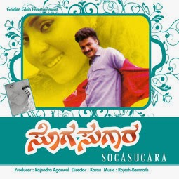 Sogasugara kannada movie Mp3 Songs Download