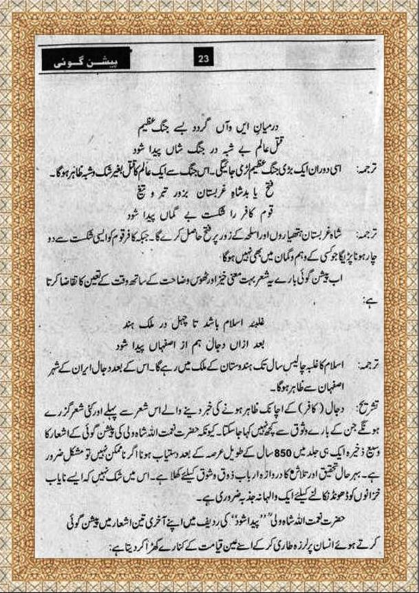 pak study hazrat shah waliullah Shah wali ullah theory of state  by hazrat muhammad (pbuh)shah wali ullah observed in his valuable contribution the purpose of islamic law as under .