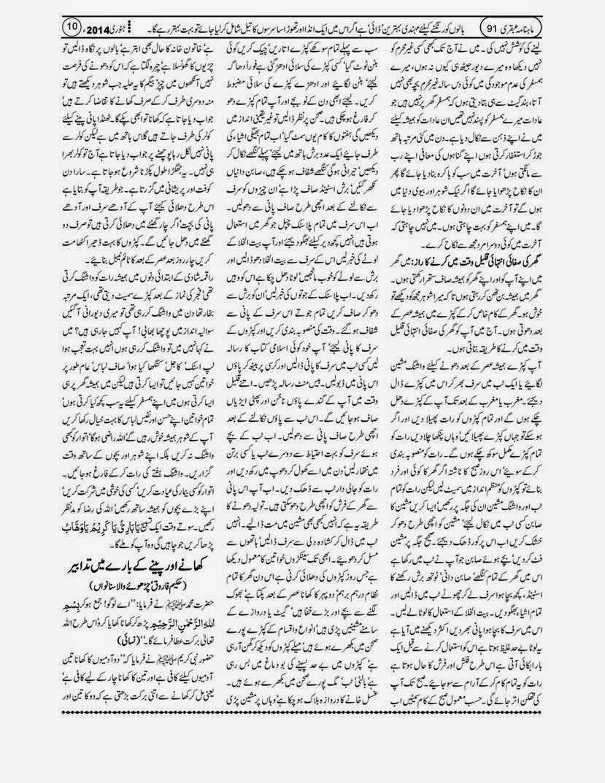 page 10 ubqari january 2014