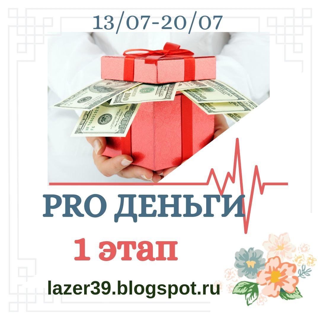 """1 этап СП """"PRO_деньги"""""""