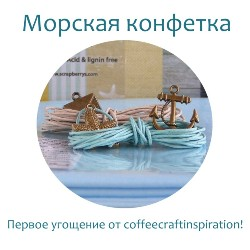 http://coffeecraftinspiration.blogspot.ru/2014/06/blog-post_30.html#comment-form