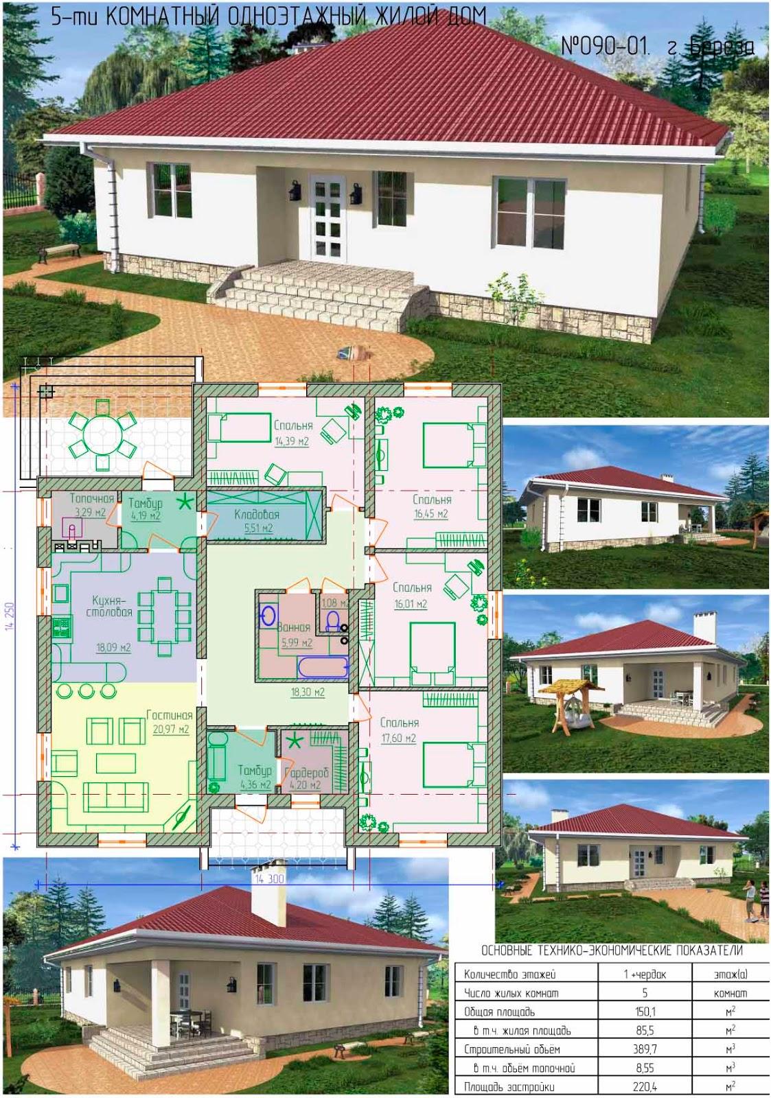 размещение дома на угловом участке схема план