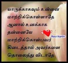 tamil vaalkai kavithai iamge downloads, life advice poems in tamil