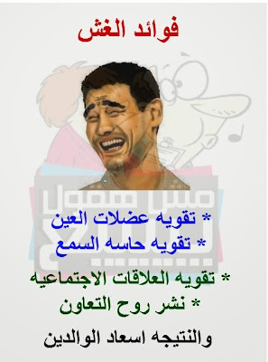 مضحكة jokes-school-photo_1