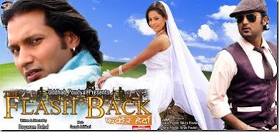 Flash Black (2010) Full Nepali Movie HD