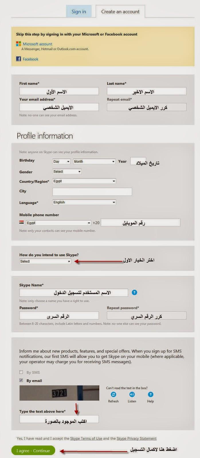انشاء اميل او حساب على سكايب