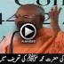 Even Hindu Pandit Praising Holy Prophet SAWW