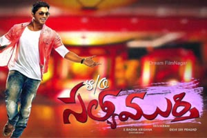 s/o satya murthy Movie Songs