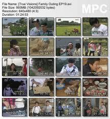 [mediafire]Family Outing S1 EP.19 [พากย์ไทย]