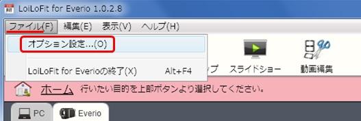 [ファイル]から[オプション設定]をクリック