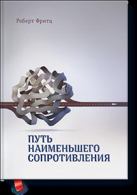 Путь наименьшего сопротивления - книга о том, как стать творцом собственной жизни