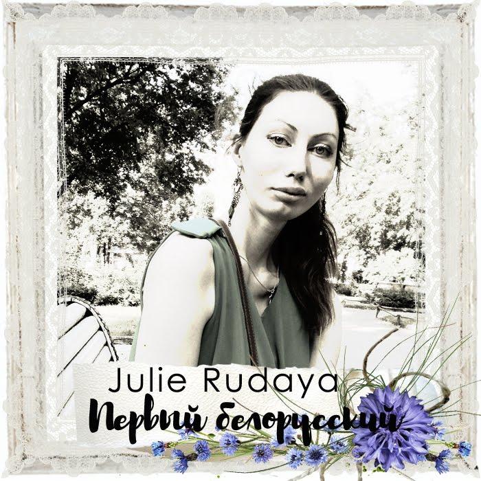 Юлия Рудая